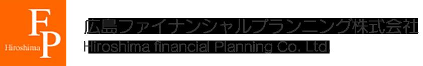 広島ファイナンシャルプランニング株式会社