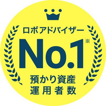 ロボアド No.1